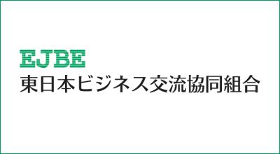 東日本ビジネス交流協同組合