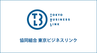 協同組合 東京ビジネスリンク