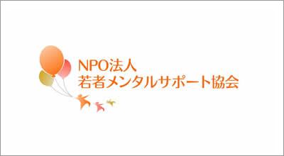 NPO法人若者メンタルサポート協会