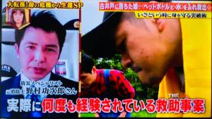 THE突破ファイル 出演映像